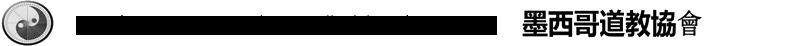 Asociacion Mexicana para el Desarrollo del Daoismo A.C: